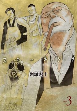 スモーキング(3)-電子書籍
