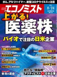 週刊エコノミスト (シュウカンエコノミスト) 2021年8月24日号