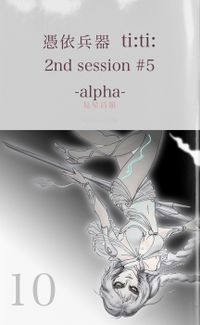 憑依兵器 ti:ti: 2nd session #5 -alpha-