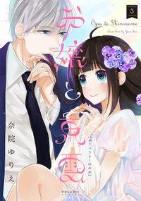 お嬢と東雲(3)