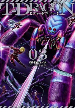 T-DRAGON(3)-電子書籍