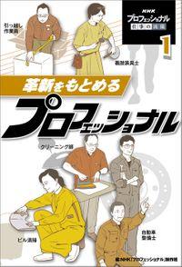 NHK プロフェッショナル 仕事の流儀(ポプラ社)
