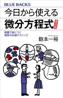 今日から使える微分方程式 普及版 例題で身につく理系の必須テクニック-電子書籍