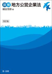 図解地方公営企業法 改訂版