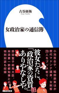女政治家の通信簿(小学館新書)