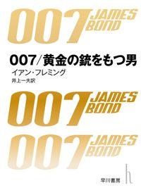 007/黄金の銃を持つ男