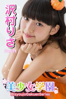 美少女学園 沢村りさ Part.71-電子書籍