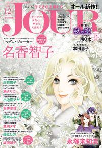 JOURすてきな主婦たち 2020年12月号[雑誌]