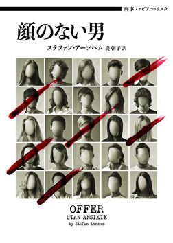 刑事ファビアン・リスク 顔のない男-電子書籍