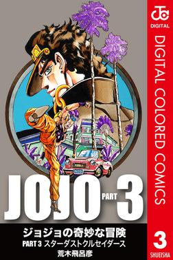 ジョジョの奇妙な冒険 第3部 カラー版 3-電子書籍