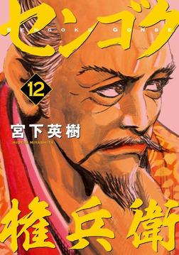 センゴク権兵衛(12)-電子書籍