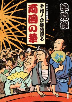 千代ノ介御免蒙る : 2 両国の華-電子書籍