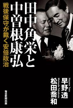 田中角栄と中曽根康弘 戦後保守が裁く安倍政治-電子書籍