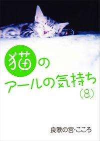 猫のアールの気持ち(8)