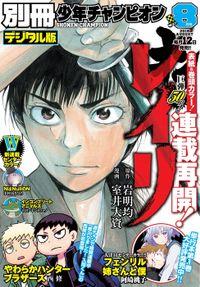 別冊少年チャンピオン2018年8月号