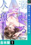 【合本版】溺れる人魚~キャバ嬢なつみ(1)