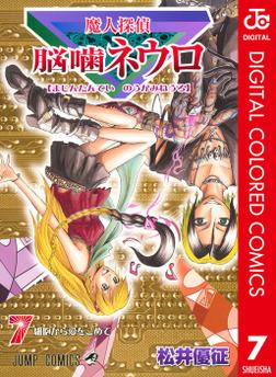 魔人探偵脳噛ネウロ カラー版 7-電子書籍
