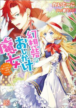 幻想砦のおしかけ魔女 すべては愛しの騎士と結婚するため!-電子書籍