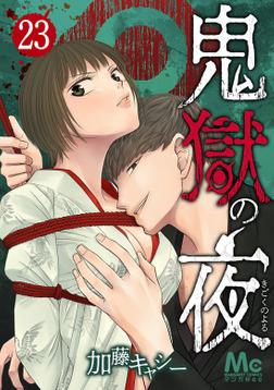 鬼獄の夜 23-電子書籍
