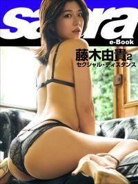 セクシャル・ディスタンス 藤木由貴2 [sabra net e-Book]