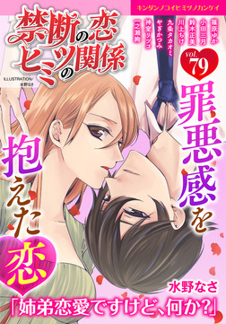 禁断の恋 ヒミツの関係 vol.79-電子書籍