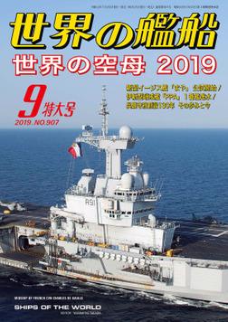 世界の艦船 2019年 09月号-電子書籍