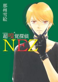 超嗅覚探偵NEZ 1巻