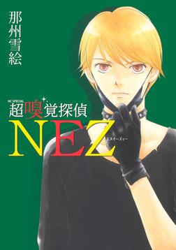 超嗅覚探偵NEZ 1巻-電子書籍
