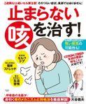 止まらない咳を治す!