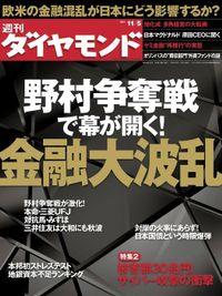 週刊ダイヤモンド 11年11月5日号