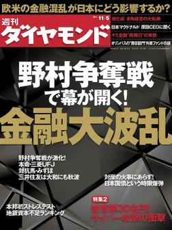 週刊ダイヤモンド 11年11月5日号-電子書籍
