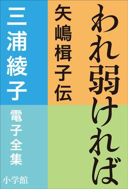 三浦綾子 電子全集 われ弱ければ-矢嶋楫子伝-電子書籍