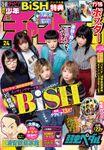 週刊少年チャンピオン2020年24号
