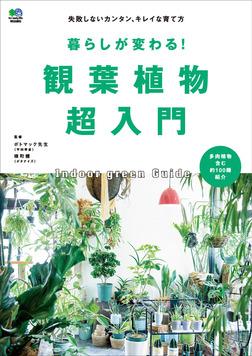 暮らしが変わる!観葉植物超入門-電子書籍
