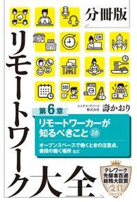 分冊版 リモートワーク大全 第6章 リモートワーカーが知るべきこと16