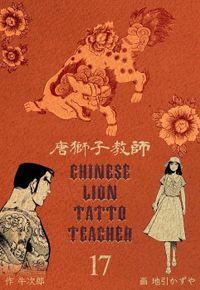 唐獅子教師 17