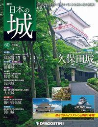 日本の城 改訂版 第60号