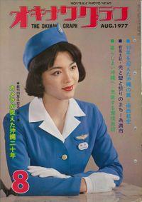 オキナワグラフ 1977年8月号 戦後沖縄の歴史とともに歩み続ける写真誌