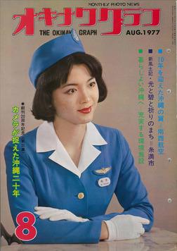 オキナワグラフ 1977年8月号 戦後沖縄の歴史とともに歩み続ける写真誌-電子書籍