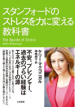 スタンフォードのストレスを力に変える教科書-電子書籍