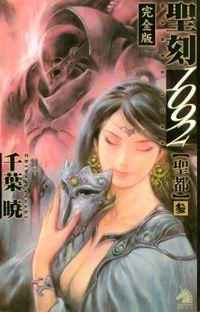 聖刻1092【聖都】完全版(3)