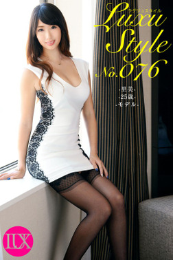 LuxuStyle(ラグジュスタイル)No.076 里美25歳 モデル-電子書籍