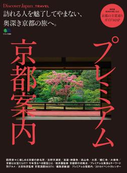 Discover Japan TRAVEL 2018年2月号「プレミアム京都案内」-電子書籍