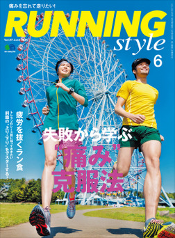 Running Style(ランニング・スタイル) 2016年6月号 Vol.87-電子書籍