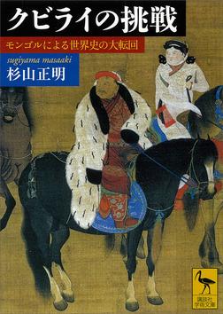 クビライの挑戦 モンゴルによる世界史の大転回-電子書籍