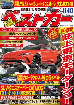 ベストカー 2021年 11月10日号-電子書籍