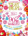 晋遊舎ムック TEST the BEST 2021
