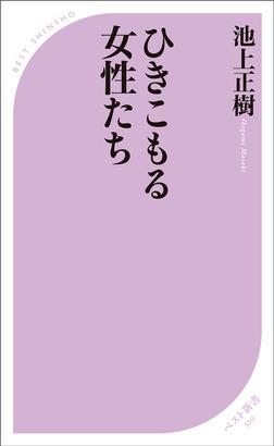 ひきこもる女性たち-電子書籍