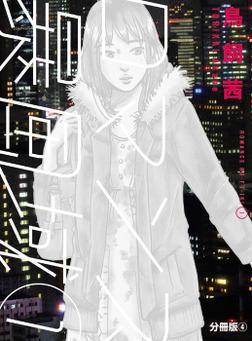 ロマンス暴風域  【分冊版】4-電子書籍