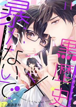 暴かないで×黒歴史~エリートさんと元アイドル(11)-電子書籍